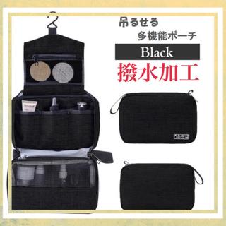 【ブラック】吊るせる多機能ポーチ 撥水加工 トラベルポーチ(旅行用品)