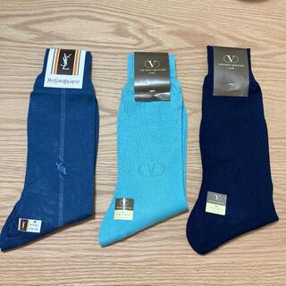 ヴァレンティノガラヴァーニ(valentino garavani)の新品‼︎ メンズ 靴下 ソックス イヴサンローラン・ヴァレンティノ3足セット(ソックス)