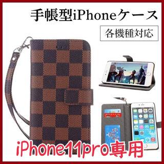 【iPhone11pro】チェック柄iPhone手帳型ケース・ブラウン(iPhoneケース)