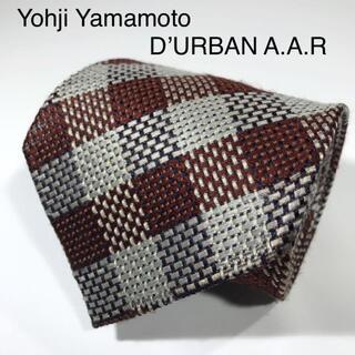 ヨウジヤマモト(Yohji Yamamoto)のヨウジヤマモ トダーバン A.A.R 高級シルク ネクタイ ブロックチェック(ネクタイ)