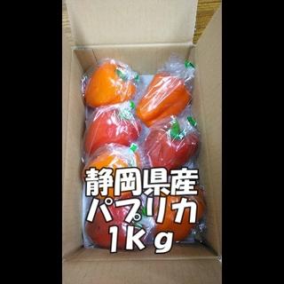静岡県産パプリカ(1kg)(野菜)