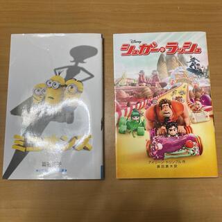 ディズニー(Disney)のディズニー 文庫本2冊セット(文学/小説)