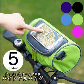 «送料無料❗»自転車ホルダー 自転車用スマホホルダー スマホポーチ タッチ(その他)