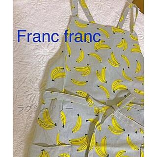 フランフラン(Francfranc)のフランフラン 大人バナナ柄 エプロン グレー(その他)