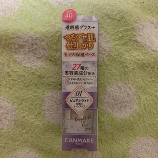 キャンメイク(CANMAKE)のキャンメイク ブライトヴェールピュアベース(おまけ付き)(化粧下地)