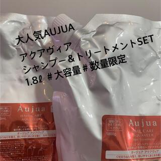 オージュア(Aujua)のAUJUA♡オージュア♡アクアヴィア♡シャンプー&トリートメント♡1.8ℓ (シャンプー/コンディショナーセット)