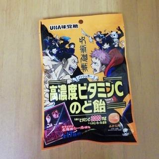 ユーハミカクトウ(UHA味覚糖)の呪術廻戦 高濃度ビタミンCのど飴(菓子/デザート)