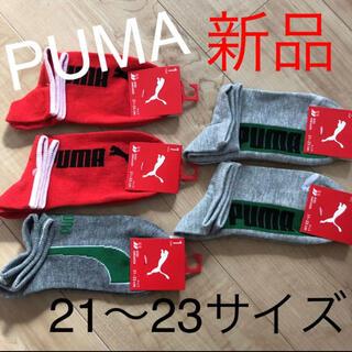 プーマ(PUMA)の☆新品☆PUMA プーマ ジュニアソックス 靴下5足組 21〜23サイズ(靴下/タイツ)