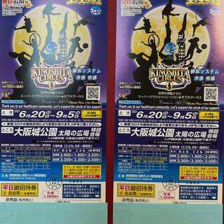 木下大サーカス大阪公演 平日ご招待券2枚セット 土曜も差額なし(サーカス)