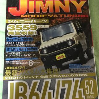 ジムニー天国 2021(車/バイク)