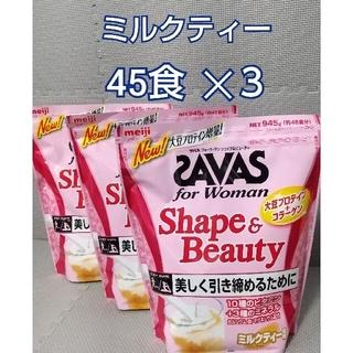 【945g ×3袋】ザバス  シェイプ&ビューティ  ミルクティー風味(プロテイン)