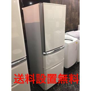 三菱 - 三菱 冷凍冷蔵庫 3ドア冷蔵庫 335L MR-C34W-W