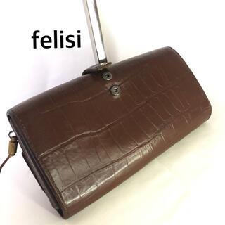 フェリージ(Felisi)のフェリージ  コロコロ ブラウン 少し傷あり(財布)