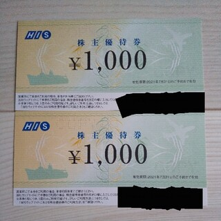HIS割引券 2000円(その他)