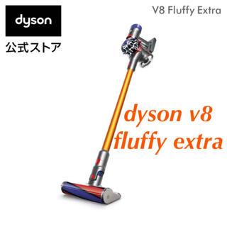 Dyson - 【迅速発送】dyson v8 fluffy extra ダイソン 掃除機