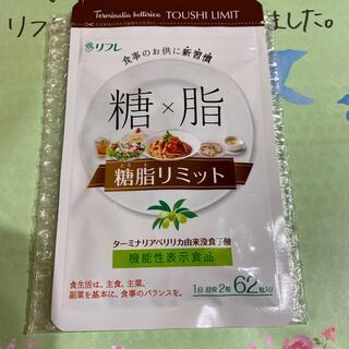 リフレ  糖脂リミット 62粒(ダイエット食品)