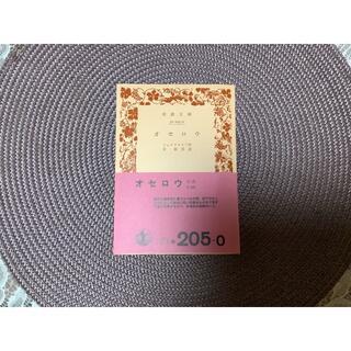 オセロウ☆岩波文庫 シェイクスピア 菅泰男訳(文学/小説)