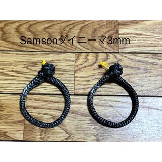 ダイニーマSamson3mmソフトシャックル 4本セット(テント/タープ)