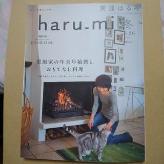栗原はるみ haru_mi (ハルミ) 2013年 01月号(料理/グルメ)