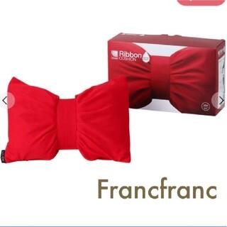 フランフラン(Francfranc)のFrancfranc ルルド リボンクッション (防水対応)(マッサージ機)