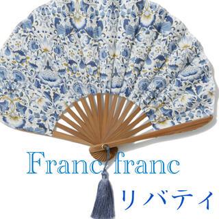 フランフラン(Francfranc)のフランフラン リバティ 扇子 新品 ♡ ローラアシュレイ ラルフローレン 好きに(その他)
