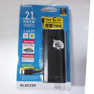 エレコム(ELECOM)のエレコム モバイルバッテリー Type-Cケーブル つき 6400mAh(バッテリー/充電器)