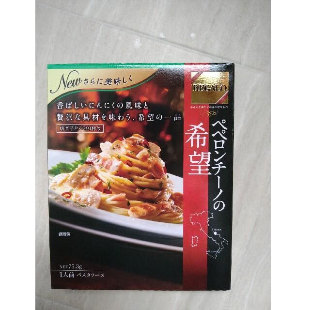 レガーロパスタソースボロネーゼ ペペロンチーノ 食品/飲料/酒の加工食品(レトルト食品)の商品写真