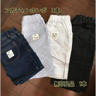 アカチャンホンポ - 【アカチャンホンポ、無印良品】パンツ 4本セット 90〜95センチ