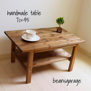 ローテーブル 70×45 無垢材 カフェスタイル コーヒーテーブル(ローテーブル)