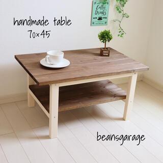 ローテーブル 70×45 無垢材 カフェstyle コーヒーテーブル ホワイト(ローテーブル)