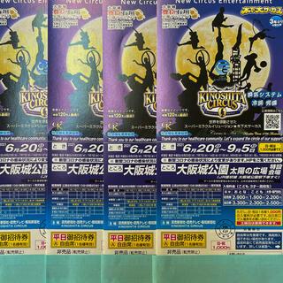 木下大サーカス大阪公演 平日ご招待券4枚(土曜日も差額なし)(サーカス)