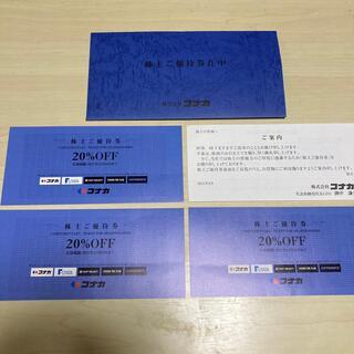 コナカ  株主優待券 3枚セット(ショッピング)