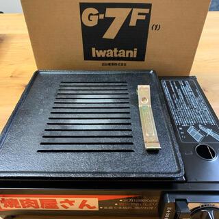 イワタニ(Iwatani)のイワタニ Iwatani 焼肉屋さん G-7F 炉端焼き 焼肉 海鮮焼き (調理機器)