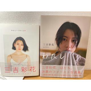 三吉彩花 写真集 わたし みよしーくれっと(女性タレント)