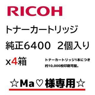 リコー(RICOH)の2021/6/7【Ma♡様専用】リコー純正トナーカートリッジ(OA機器)