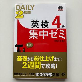 オウブンシャ(旺文社)のDAILY2週間英検4級集中ゼミ(語学/参考書)