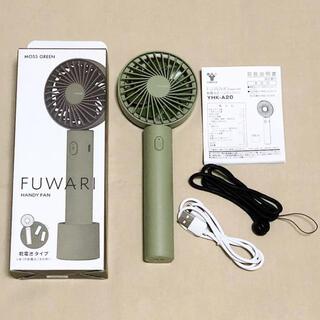 ヤマゼン(山善)のFUWARI ハンディファン 乾電池タイプ 美品(扇風機)
