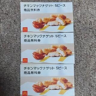 マクドナルド(マクドナルド)のマクドナルド McDonald'sチキンマックナゲット 5ピース×3枚(フード/ドリンク券)