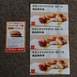 マクドナルド(マクドナルド)のMcDonald'sチキンマックナゲット 3枚・ハンバーガー1個 無料券(フード/ドリンク券)
