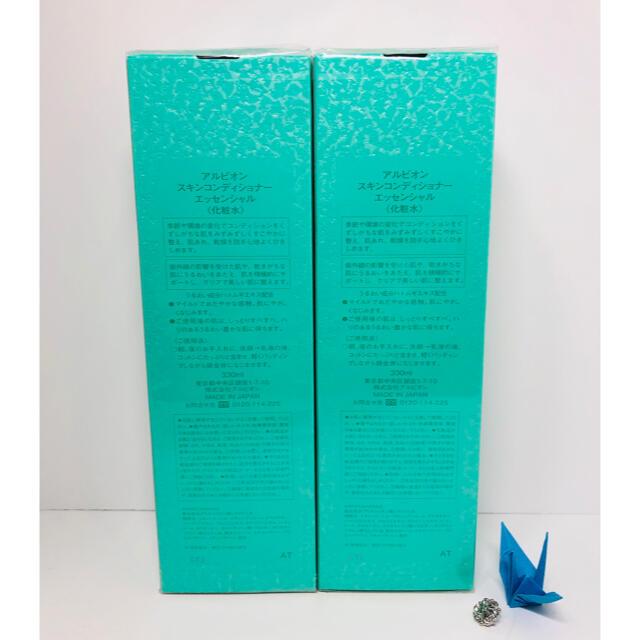 ALBION(アルビオン)のALBION アルビオン スキンコンディショナー エッセンシャル 330ml×2 コスメ/美容のスキンケア/基礎化粧品(化粧水/ローション)の商品写真