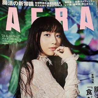 アサヒシンブンシュッパン(朝日新聞出版)のAERA (アエラ) 2021年 6/14号(ビジネス/経済/投資)