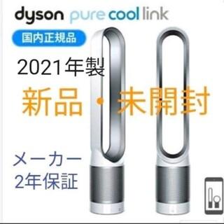 ダイソン(Dyson)のDyson Pure Cool Link タワーファン TP03 WS ダイソン(扇風機)