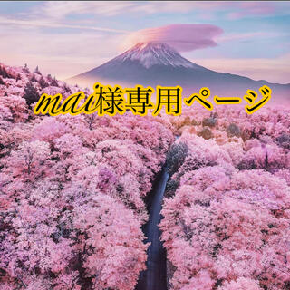 mai様専用ページです(スマホケース)
