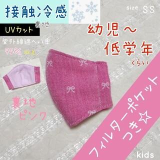 ピンク リボン ❤ 接触冷感 フィルターポケット インナー マスク 女の子 子供(外出用品)