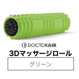 ドクターエア 3Dマッサージロール グリーン MR-001GN(マッサージ機)