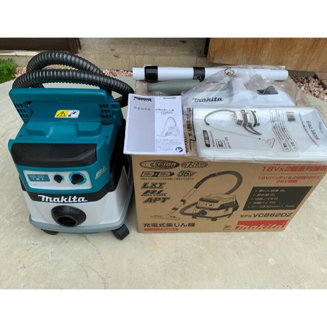Makita(マキタ)のマキタ VC 862DZ コードレス集塵機 本体のみ スマホ/家電/カメラの生活家電(掃除機)の商品写真