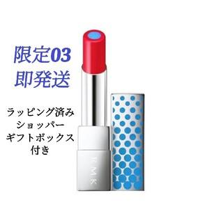 アールエムケー(RMK)のRMK カラーポップリップスティック 03 カクテルパーティ 限定(口紅)