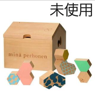 ミナペルホネン(mina perhonen)の【新品未使用 】ミナペルホネン 積み木(積み木/ブロック)