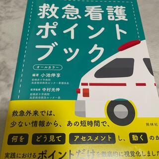 救急看護 ポイントブック(専門誌)