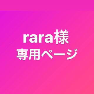 rara様専用 6/13削除(ピアス)